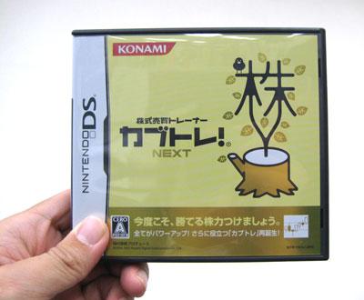カブトレ!NEXT ソフトの開発は人気ゲームシリーズ『メタルギア ソリッド』を手がけた小島...