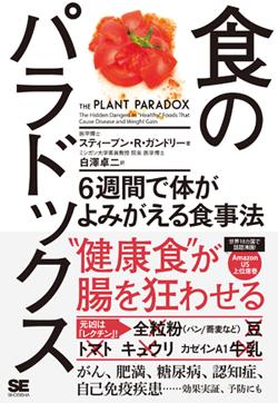 食のパラドックス
